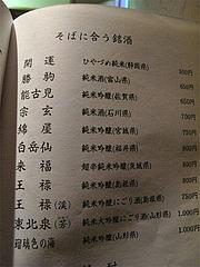 メニュー:日本酒@蕎麦・木曽路