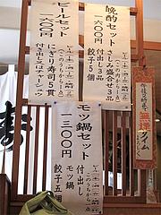 メニュー:夜のお得セット@四方平(よもへい)・小倉
