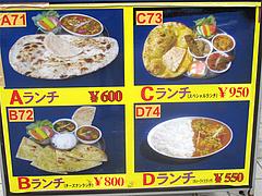 メニュー:ランチ4種@本場インド料理の店D.カジャナ・大手門店