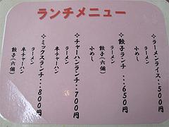メニュー:ランチ@博多濃麻呂・東比恵店