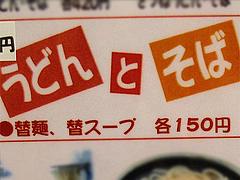メニュー:替麺と替スープ@長住うどん