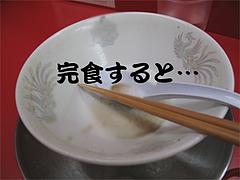 料理:完食すると…@王龍ラーメン・福岡市中央区赤坂
