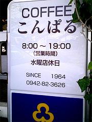 外観:営業時間@こんぱる・鳥栖