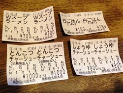 4食券@無鉄砲・大阪