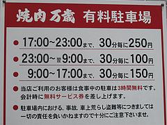 18外観:駐車場@焼肉万歳・薬院店