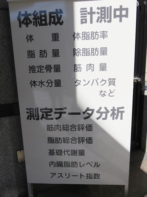 26体組成測定室@タニタ食堂