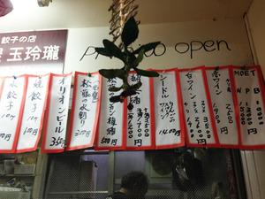 13ドリンクメニュー@べんり屋・栄町市場