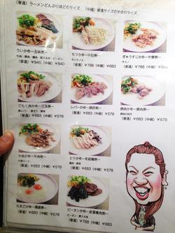 4肉系中華粥メニュー@謝甜記(しゃてんき)