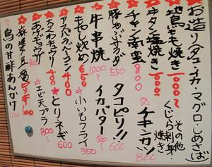 10本日のメニュー@まかない処祇園かえで(楓)