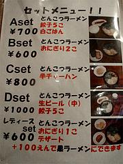 10メニュー:ラーメンセット@ラーメンTAIZO(タイゾー)那珂川店