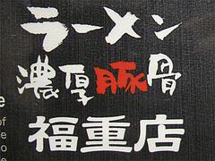 2店内:濃厚豚骨@ららららーめん・福重店