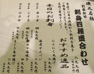 6メニュー1@磯丸水産