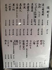 18メニュー:芋焼酎@英二楼・河豚料理・海鮮居酒屋