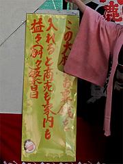 ますます繁盛・節分@櫛田神社・博多2011