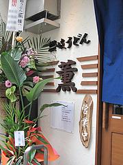 2外観:開店祝い@讃岐うどん薫(かおる)