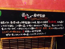 15替玉推奨@一蘭・西新店