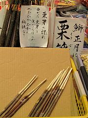 栗箸・博多雑煮@年末の柳橋連合市場・福岡2010
