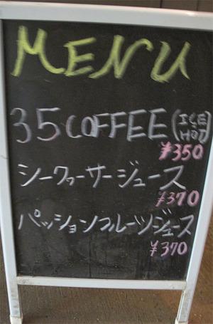 5メニュー@ケイブカフェ
