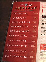 メニュー:人気ランキング@大橋・博多ラーメン一番山