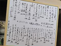 17メニュー:日替わり@和食・おばんざい・和さび・京都