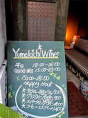 3店内:営業時間・定休@バー・Yumekichi Wine(ユメキチワイン)