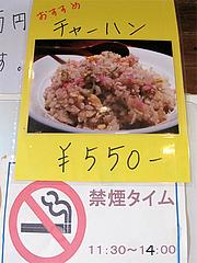 14メニュー:チャーハンとランチタイム禁煙@麺家ブラックピッグ・佐賀