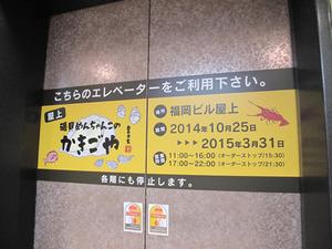 1エレベーター@かきごや