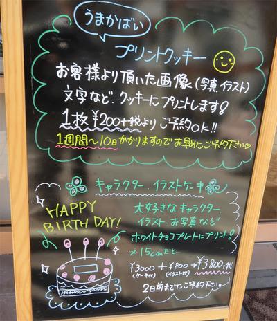 26ファンファン福岡2