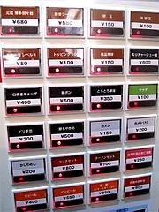 3メニュー@博多担々麺まるみや・渡辺通り店・春吉
