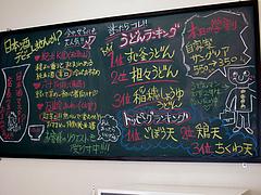 6メニュー:人気ランキング@うどん大学・赤坂・居酒屋
