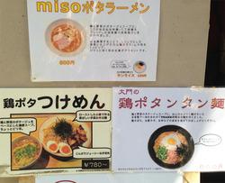 16味噌・つけ麺・タンタン麺@サンク