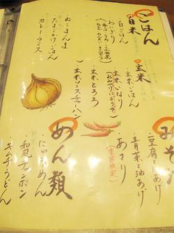 10メニュー:ご飯・味噌汁・麺類@祥茶ん