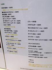 メニュー:お食事@ポコペンのペコポン・三角市場・福岡