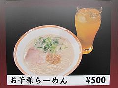 15メニュー:お子様らーめん500円@長浜ナンバーワン・箱崎店・楽市楽座