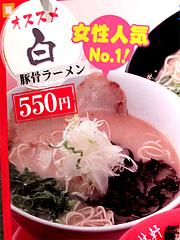 メニュー:白豚骨ラーメン550円@陽林軒・リバーウォーク北九州・小倉