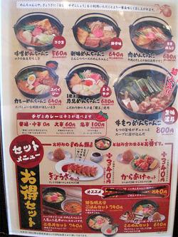 15メニュー:アレンジめんちゃんことセット@博多めんちゃんこ亭