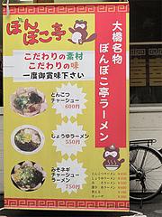 外観:メニュー@ラーメンぽんぽこ亭大橋店