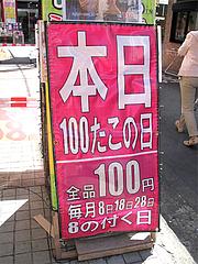 外観:本日100たこの日@100たこ・西新商店街