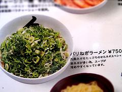 メニュー:バリねぎラーメン750円@秀ちゃんラーメン本店・警固