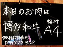 11店内:博多和牛@黒毛和牛ニクゼン・赤坂・大名