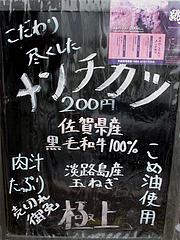 1外観:看板@跳牛(はねうし)・メンチカツ・六本松