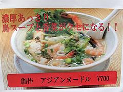 10メニュー:アジアンヌードル@らーめん酒場まんぼ亭・赤坂門市場