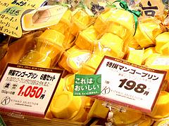 店内:特撰マンゴープリン1個198円@北野エース・福岡パルコ
