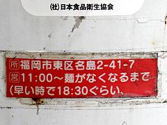 店内:営業時間@長浜ラーメン・名島亭