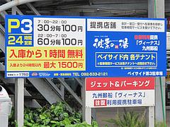 駐車場@ベイサイドプレイス博多・福岡