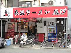 外観@博多長浜らーめん風び・中州川端店
