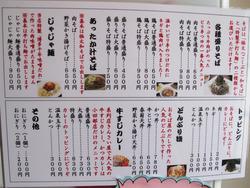 13メニュー@肉そば喰海