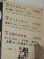 7メニュー:ランチセット@博多担々麺まるみや・渡辺通り店・春吉