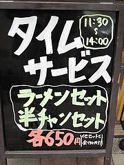 メニュー:サービスランチ@博多ラーメンおとみさん・高宮
