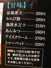 メニュー:デザート(蛸松月の和菓子)@柳橋もつ元柳橋連合市場・福岡